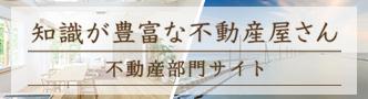 日地株式会社